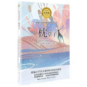 统编小学语文教科书同步阅读书系:枕草子(五年级)