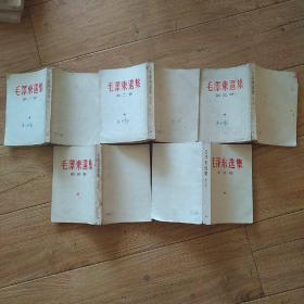 毛泽东选集1-5卷(如图竖版本)