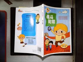 战斗陀螺:教孩子避免矛盾纠纷