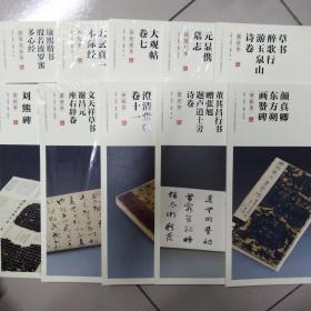 中华宝典:中国国家博物馆馆藏法帖书系(第二辑)(共10册)