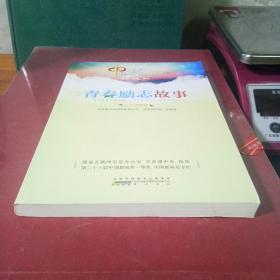 中国梦 我的梦·青春励志故事(人文求善篇)