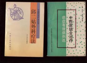 中西医结合治疗癌症有效病例选(复制本)张代钊1994
