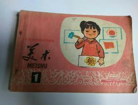 包邮 七十年代老教材 北京市小学课本 美术 第一册 1972年