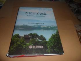 九江市工会志 (大16开 精装 正版现货)