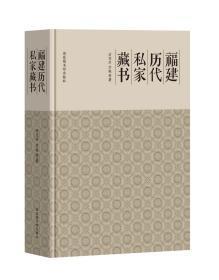 福建历代私家藏书