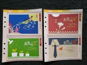 中西节假日贺卡(四张一套 中秋节 教师节 母亲节 父亲节 0.8元邮资)