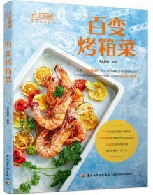 贝太厨房:百变烤箱菜