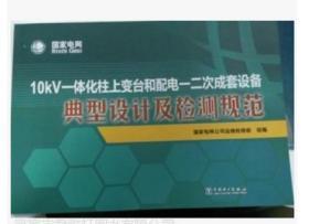10KV一体化柱上变台和配电一二次成套设备典型设计及检测规范