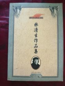 林清玄作品集