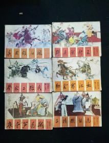 《薛丁山征西》连环画  1-4 .6.8  六本合售 缺5.7  一版一印