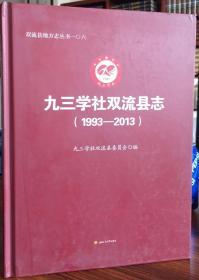 九三学社双流县志:1993-2013