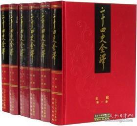 二十四史全译(全88册)