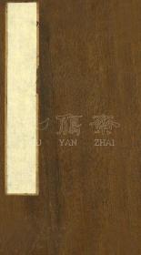 Y唐·王居士砖塔铭二石本(重排册页本)   拓工极佳善本