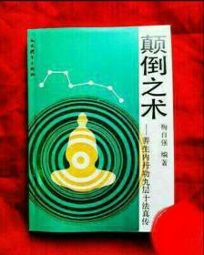 颠倒之术(清·黄元吉所传功法!)
