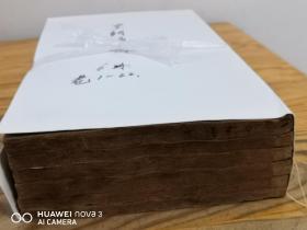 光绪浙江书局刻本 《皇朝通典》存6册(存卷1—22)