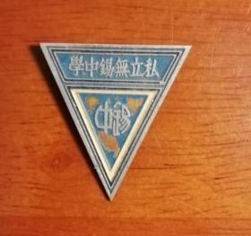 民國私立無錫中學校徽