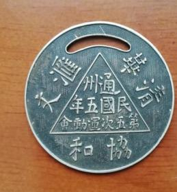 民國體育1916年清華協和匯文三角運動會 獎牌