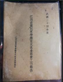 民國體育江西黨政軍學體育促進會工作報告