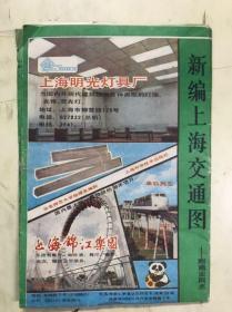 1988年《新编上海交通图》