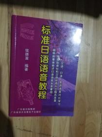 标准日语语音教程