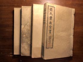 张氏景岳全书