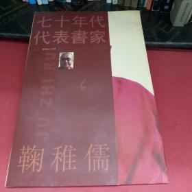 七十年代代表书家 鞠稚儒