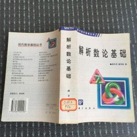 现代数学基础丛书·解析数论基础