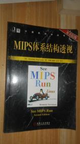 MIPS体系结构透视:2nd