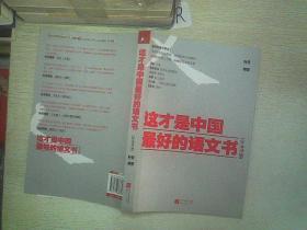 这才是中国最好的语文书:综合分册