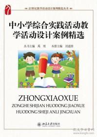 二手正版中小学综合实践活动教学活动设计案例精选 刘道溶