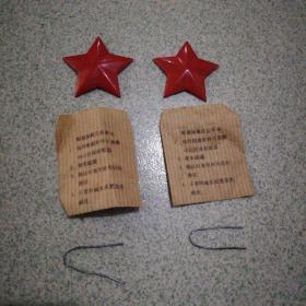 红五星帽徽(含包装纸袋、钩丝,六五式)全新保真