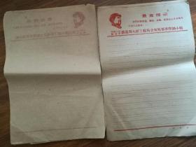 毛像最高指示空白信纸20张