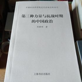 第三种力量与抗战时期的中国政治