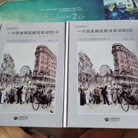 一个历史街区的文化记忆 1    一个历史街区的文化记忆 2   两本合售