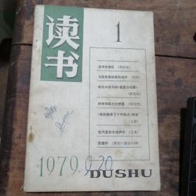 读书 1979年创刊号