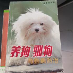 养狗训狗与狗病防治