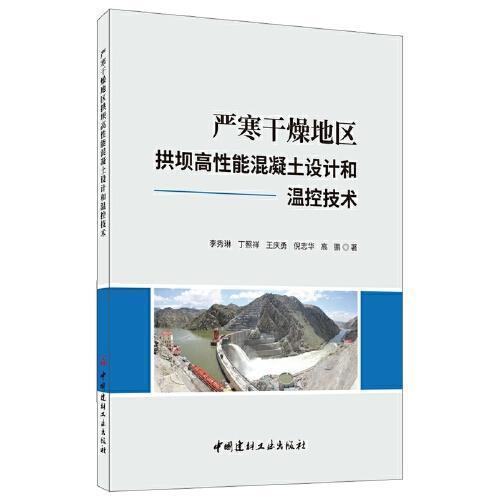 严寒干燥地区拱坝高性能混凝土设计和温控技术
