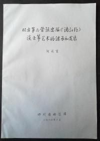 从古筝与管弦乐队《漓江行》谈古筝艺术的继承和发展,油印本