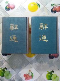 辞通(上下册,布面精装影印)
