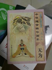 中国文化精华画集:中华道学精华画集 无为