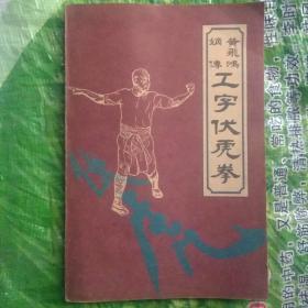 南拳秘传功谱:黄飞鸿嫡传工字伏虎拳