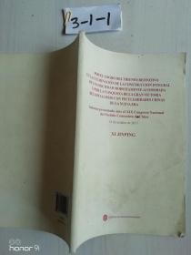XI JINPING  (在中国共产党第九次全国代表大会上发表的声明)