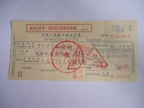 中国人民银行现金支票,文革语录支票