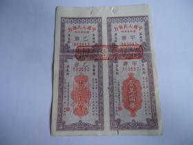 中国人民银行广西省分行爱国有奖定期储蓄存单