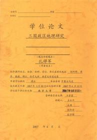 三国政区地理研究(影印本)
