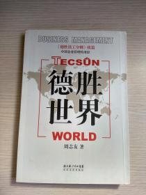 德胜世界——德胜员工守则》续篇 中国企业管理的圣经