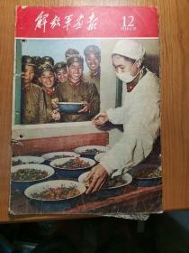 解放军画报 1959年第12期(缺页)