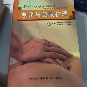 急诊与急救护理