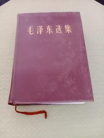 毛泽东选集  布面精装本 军内发行十分珍贵!!此种版本为文革初期发行,发行量十分稀少!5210