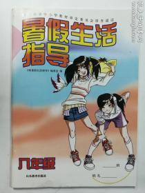 暑假生活指导  八年级    山东教育出版社  2020年6月  第6版第12次印刷  正版 实拍  现货 有库存1
